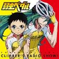 ラジオCD「弱虫ペダル クライマーズレディオっショ!」Vol.1 [CD+CD-ROM]