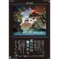藤城清治作品集 遠い日の風景から カレンダー 2022