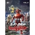 スーパーロボットレッドバロン Vol.9