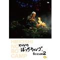 ヒロシのぼっちキャンプ Season2 中巻