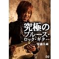 究極のブルース・ロックギター