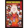 バクチ/魁swallowtail (全身全霊テープ盤)<初回限定盤>
