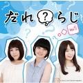 ラジオCD「だれ?らじ」Vol.1 [CD+CD-ROM]