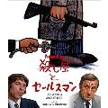 殺し屋とセールスマン Blu-ray Disc