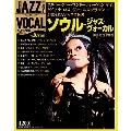ジャズ・ヴォーカル・コレクション 48巻 ソウル・ジャズ・ヴォーカル 2018年3月20日号 [MAGAZINE+CD]