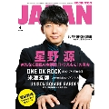 ROCKIN'ON JAPAN 2018年4月号
