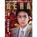 AERA 2018年12月24日号<表紙: 滝沢秀明>