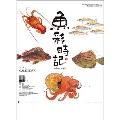 魚彩時記~岡本肇作品集~ カレンダー 2020