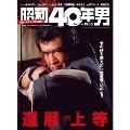 昭和40年男 Vol.57
