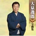 大泉逸郎2010年全曲集