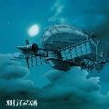 天空の城ラピュタ サウンドトラック 飛行石の謎<レコードの日対象商品>