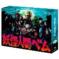 妖怪人間べム Blu-ray BOX