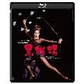 黒蜥蜴 修復版 [Blu-ray Disc+DVD]