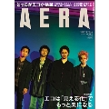 AERA 2020年2月3日号<表紙: King Gnu>