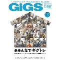 GiGS 2020年7月号