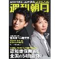 週刊朝日 2020年11月13日号<表紙: 小栗旬 & 星野源>