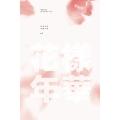 花様年華 pt.1: 3rd Mini Album (粉紅版/PINK) [CD+DVD+ポストカード]