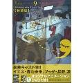 聖☆おにいさん 9 [コミック+DVD]<限定版>