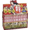 新版 学習まんが 日本の歴史 発刊記念特別定価 全20巻セット