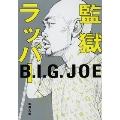 監獄ラッパー B.I.G. JOE
