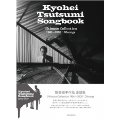 筒美京平作品 楽譜集 「Kyohei Tsutsumi Songbook」 Ultimate Collection 1966~2008 100songs