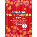 合唱・コーラスの定番曲[改訂版] 楽しい合唱名曲集 [BOOK+CD]