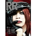 ROCK AND READ Vol.75