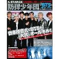 K-STAR DX 防弾少年団BTS NEW AGE