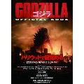 GODZILLAゴジラ OFFICIAL BOOK