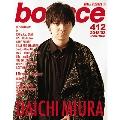 bounce 2018年3月号<オンライン提供 (限定400冊)>