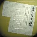 FM NORTH WAVE 10th ANNIVERSARY COMPILATION ALBUM ユメザムライの詩集