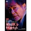 MYSTERY NIGHT TOUR 2020 稲川淳二の怪談ナイト ライブ盤