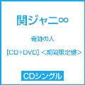 奇跡の人 [CD+DVD]<期間限定盤>