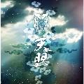 天照 [CD+DVD]<初回限定盤 B-type>