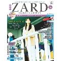 ZARD CD&DVD コレクション30号 2018年4月4日号 [MAGAZINE+CD]