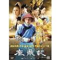 鹿鼎記 ロイヤル・トランプ DVD-BOXIII