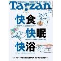 Tarzan 2019年8月22日号