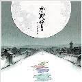 かぐや姫の物語 / サウンドトラック<数量限定盤>