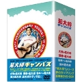 若大将キャンパス DVD-BOX<初回生産限定版>