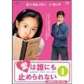 愛は誰にも止められない DVD-BOX1