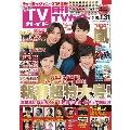 月刊TVガイド静岡版 2020年2月号