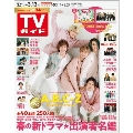 TVガイド 関東版 2020年3月13日号
