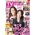 月刊TVガイド関東版 2020年6月号