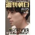 週刊朝日 2021年1月22日号<表紙: カン・ドンウォン>