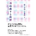 再起動する批評 ゲンロン批評再生塾第1期全記録