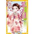 幕末姫 ― 桜の章 ―