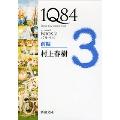 1Q84 BOOK 2 7月-9月 前編