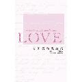 吉田美和歌詩集 LOVE