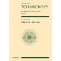 チャイコフスキー 交響曲 第4番 ヘ短調 作品36 全音ポケット・スコア