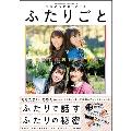 ももクロくらぶxoxo2019 ふたりごと [BOOK+CD]